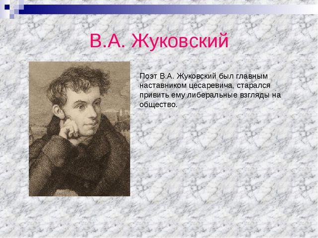 В.А. Жуковский Поэт В.А. Жуковский был главным наставником цесаревича, старал...