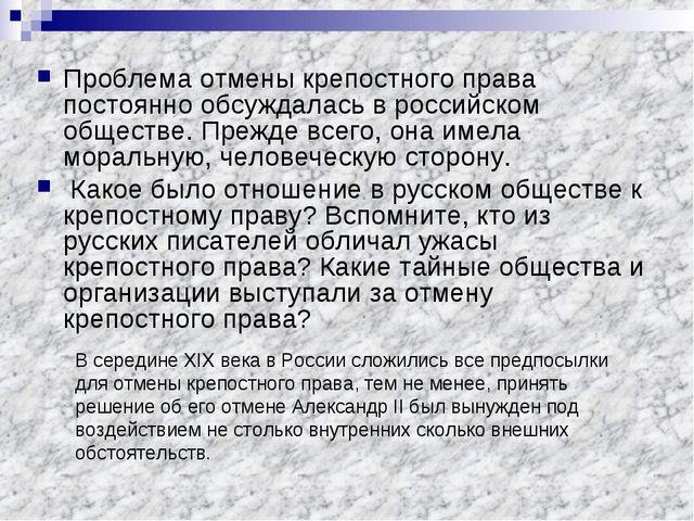 Проблема отмены крепостного права постоянно обсуждалась в российском обществе...