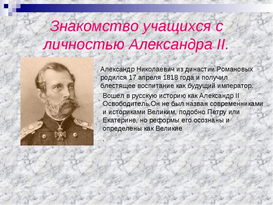Знакомство учащихся с личностью Александра II. Александр Николаевич из династ...