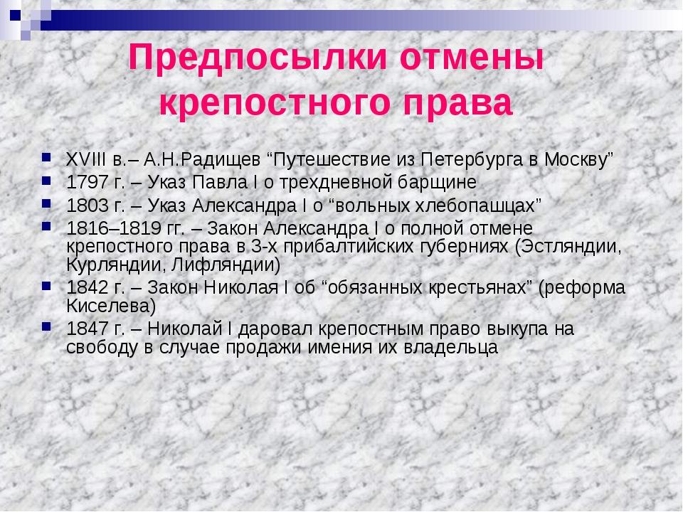 """Предпосылки отмены крепостного права XVIII в.– А.Н.Радищев """"Путешествие из Пе..."""