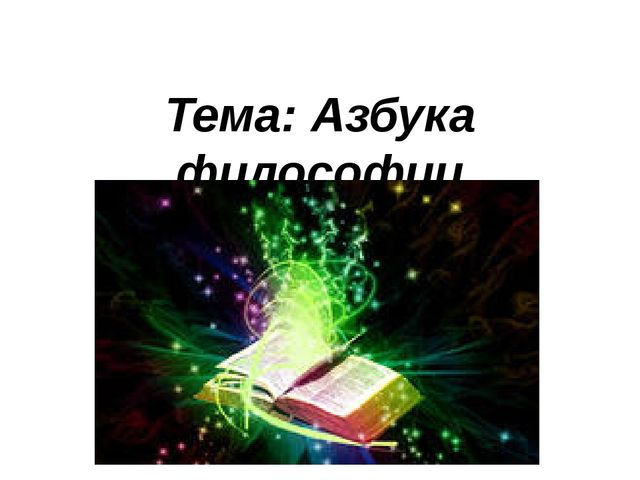 Тема: Азбука философии