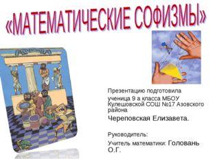 Презентацию подготовила ученица 9 а класса МБОУ Кулешовской СОШ №17 Азовского