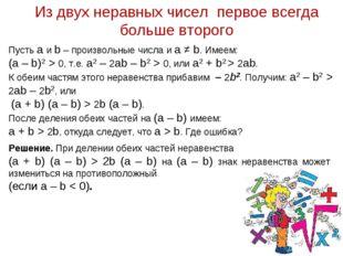 Из двух неравных чисел первое всегда больше второго Пусть a и b – произвольны
