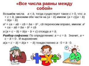«Все числа равны между собой» Возьмём числа a < b, тогда существует такое