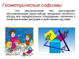 Геометрические софизмы Это умозаключения или рассуждения, обосновывающие каку
