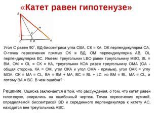 «Катет равен гипотенузе» Угол С равен 90˚, ВД-биссектриса угла СВА, СК = КА,