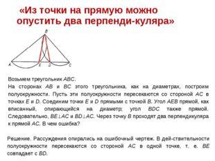 «Из точки на прямую можно опустить два перпендикуляра» Возьмем треугольник
