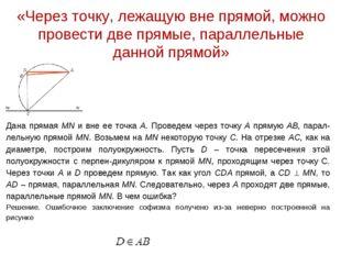 «Через точку, лежащую вне прямой, можно провести две прямые, параллельные дан