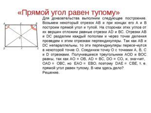 «Прямой угол равен тупому» Для доказательства выполним следующее построение.