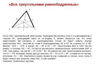 «Все треугольники равнобедренные» . Пусть ABC -произвольный треугольник. Пр