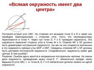 «Всякая окружность имеет два центра» Построим острый угол ABC. На сторонах ег