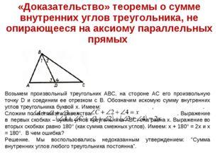 «Доказательство» теоремы о сумме внутренних углов треугольника, не опирающеес