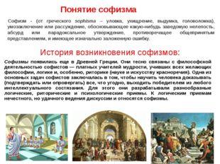 Софизмы появились еще в Древней Греции. Они тесно связаны с философской деяте