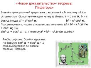 «Новое доказательство» теоремы Пифагора» Возьмём прямоугольный треугольник с