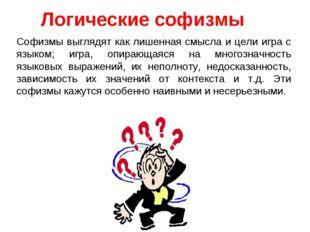 Логические софизмы Софизмы выглядят как лишенная смысла и цели игра с языком;