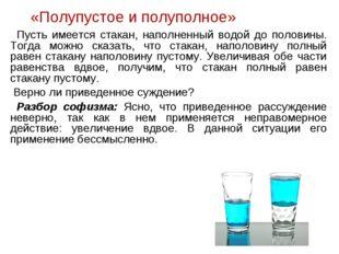Пусть имеется стакан, наполненный водой до половины. Тогда можно сказать, чт