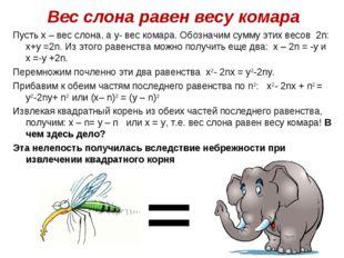 Вес слона равен весу комара Пусть х – вес слона, а у- вес комара. Обозначим с