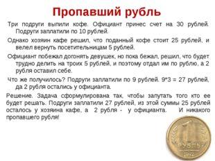 Пропавший рубль Три подруги выпили кофе. Официант принес счет на 30 рублей. П
