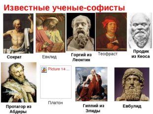 Известные ученые-софисты Сократ Евбулид Горгий из Леонтин Теофраст Протагор