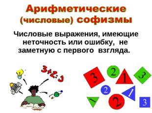 Числовые выражения, имеющие неточность или ошибку, не заметную с первого взг