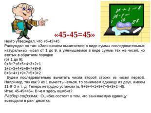 «45-45=45» Некто утверждал, что 45-45=45. Рассуждал он так: «Записываем вычит