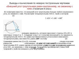 Выводы и вычисления по неверно построенным чертежам «Внешний угол треугольник