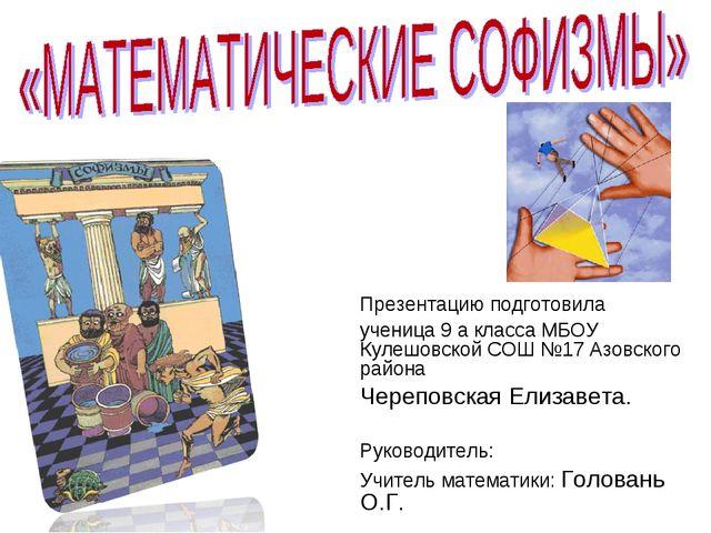 Презентацию подготовила ученица 9 а класса МБОУ Кулешовской СОШ №17 Азовского...