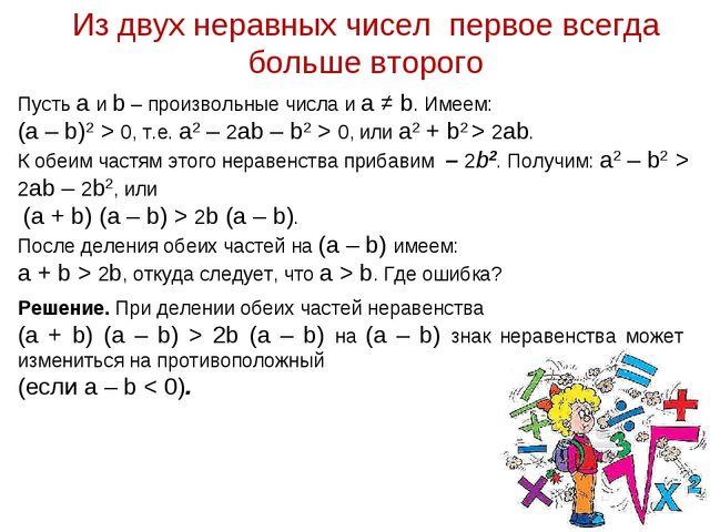 Из двух неравных чисел первое всегда больше второго Пусть a и b – произвольны...