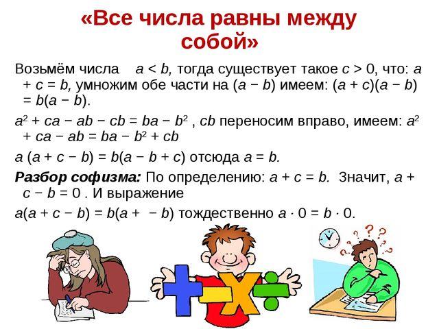 «Все числа равны между собой» Возьмём числа a < b, тогда существует такое...