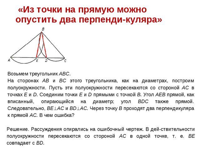 «Из точки на прямую можно опустить два перпендикуляра» Возьмем треугольник...