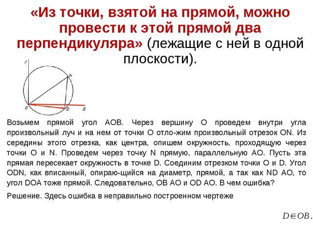 «Из точки, взятой на прямой, можно провести к этой прямой два перпендикуляра»...