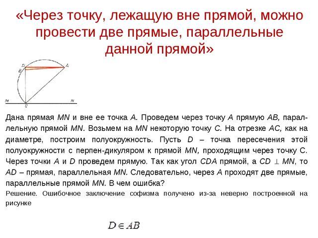 «Через точку, лежащую вне прямой, можно провести две прямые, параллельные дан...