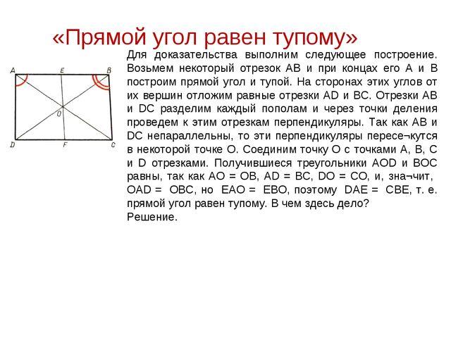 «Прямой угол равен тупому» Для доказательства выполним следующее построение....
