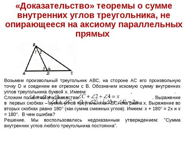 «Доказательство» теоремы о сумме внутренних углов треугольника, не опирающеес...