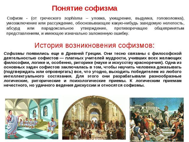 Софизмы появились еще в Древней Греции. Они тесно связаны с философской деяте...