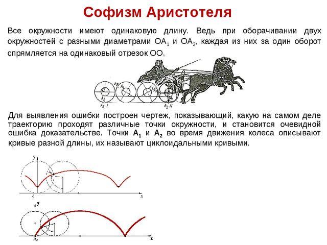 Для выявления ошибки построен чертеж, показывающий, какую на самом деле траек...