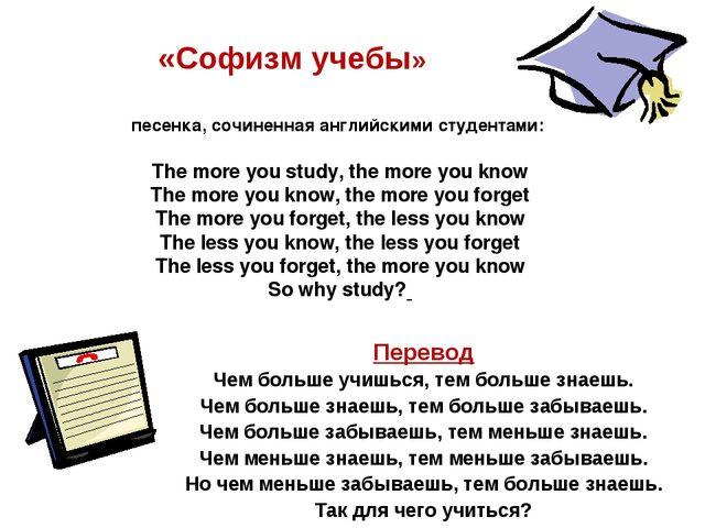 «Софизм учебы» песенка, сочиненная английскими студентами: The more you study...