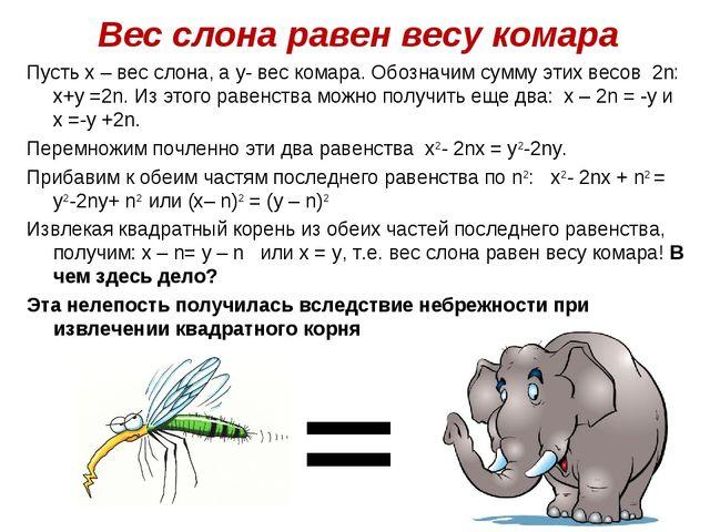 Вес слона равен весу комара Пусть х – вес слона, а у- вес комара. Обозначим с...