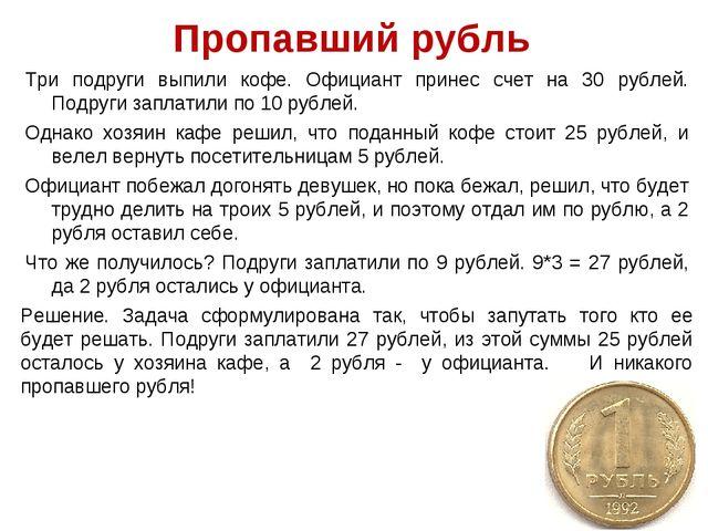 Пропавший рубль Три подруги выпили кофе. Официант принес счет на 30 рублей. П...