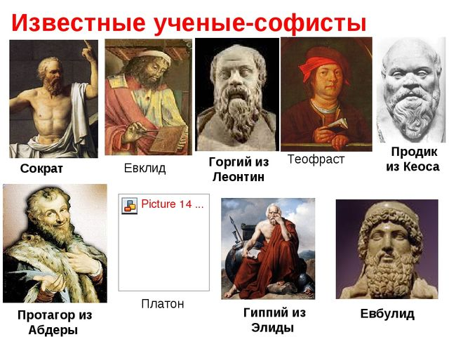 Известные ученые-софисты Сократ Евбулид Горгий из Леонтин Теофраст Протагор...