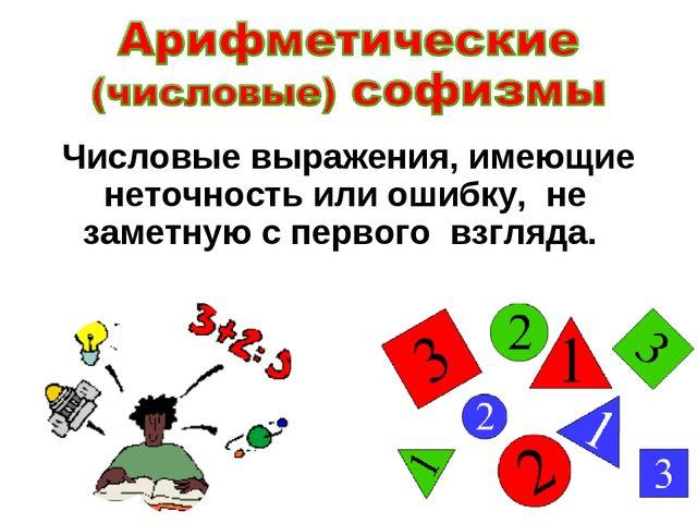 Числовые выражения, имеющие неточность или ошибку, не заметную с первого взг...