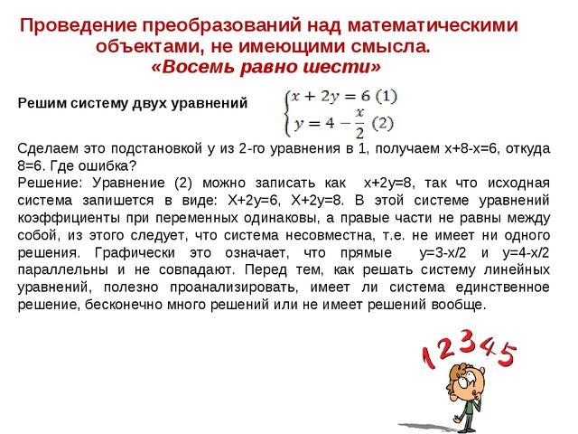 Проведение преобразований над математическими объектами, не имеющими смысла....