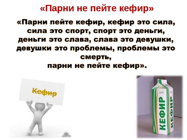 «Парни не пейте кефир»