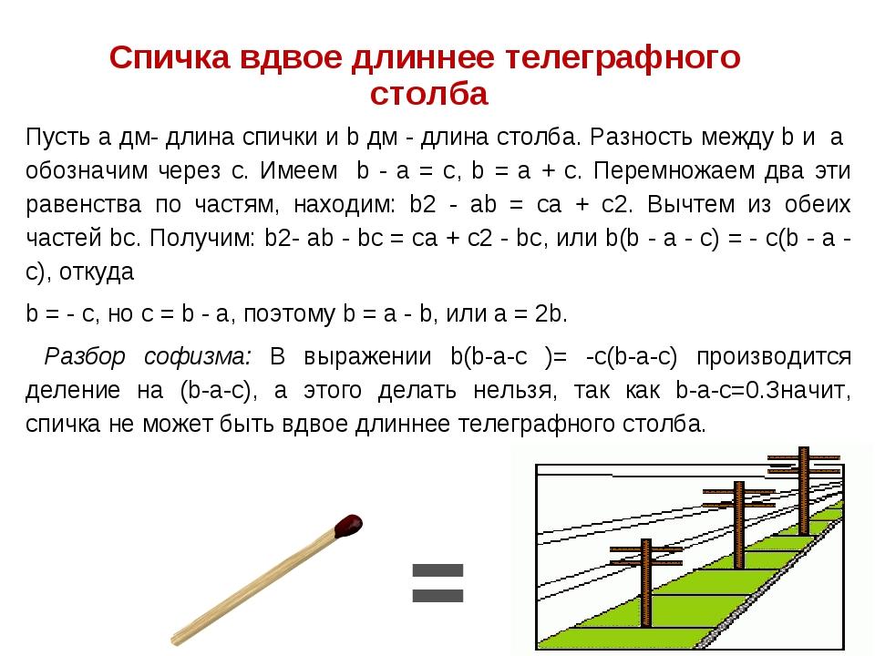 Спичка вдвое длиннее телеграфного столба Пусть а дм- длина спички и b дм - дл...