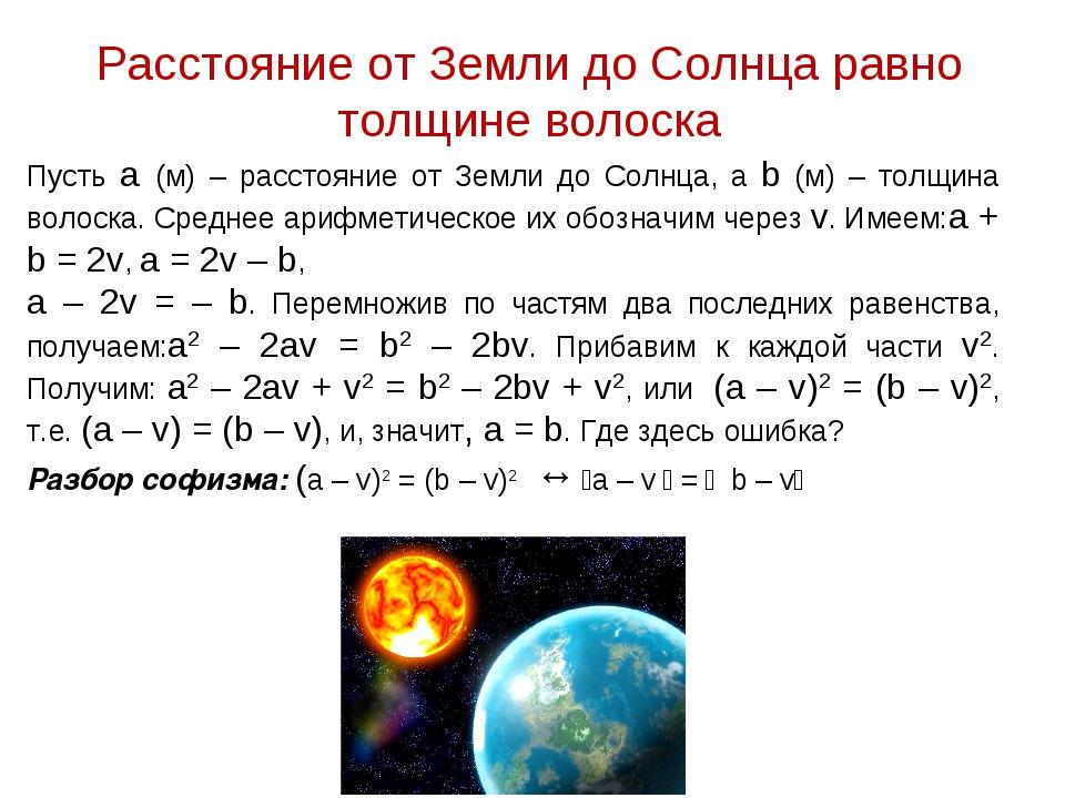 Расстояние от Земли до Солнца равно толщине волоска Пусть a (м) – расстояние...