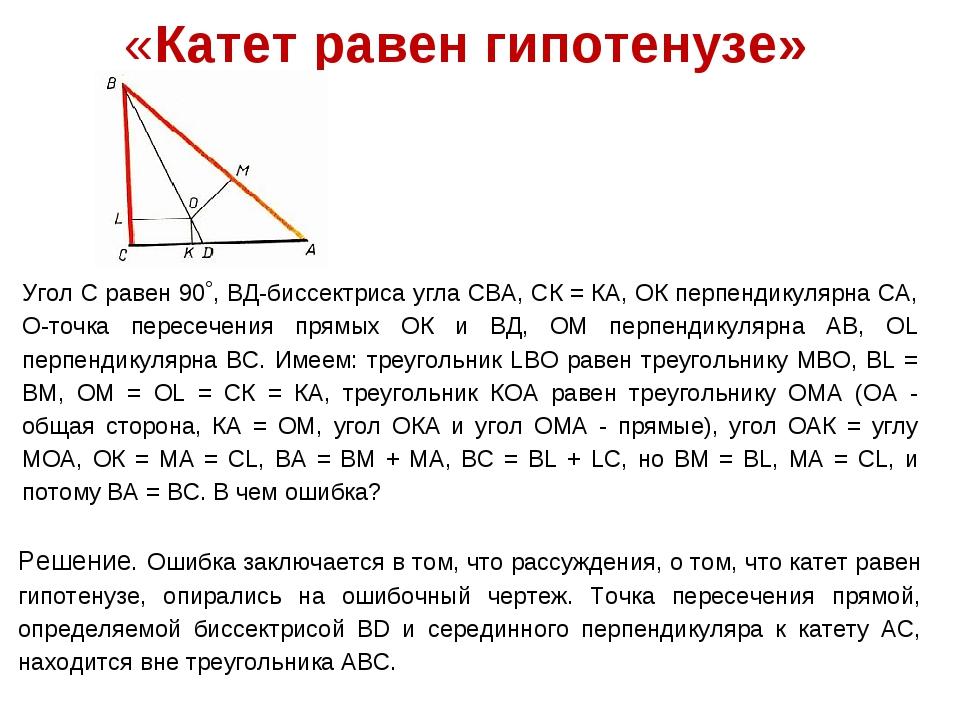 «Катет равен гипотенузе» Угол С равен 90˚, ВД-биссектриса угла СВА, СК = КА,...