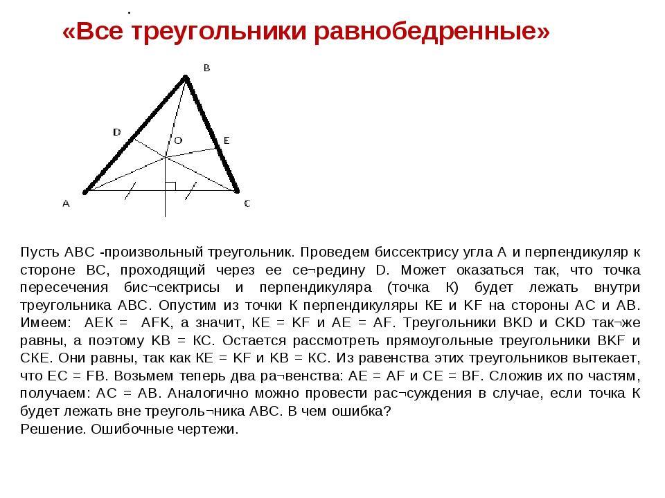«Все треугольники равнобедренные» . Пусть ABC -произвольный треугольник. Пр...