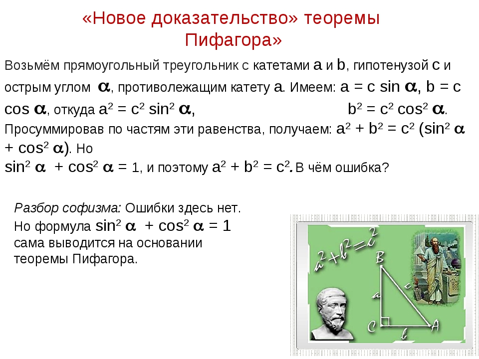 «Новое доказательство» теоремы Пифагора» Возьмём прямоугольный треугольник с...