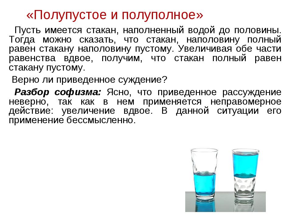 Пусть имеется стакан, наполненный водой до половины. Тогда можно сказать, чт...
