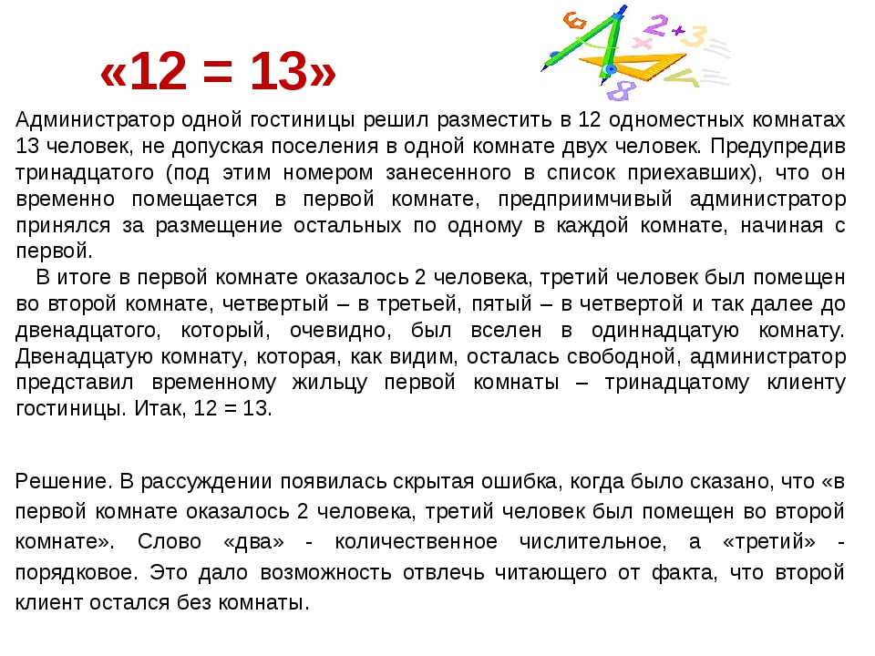 «12 = 13» Администратор одной гостиницы решил разместить в 12 одноместных ком...